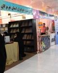 نمایشگاه دستاوردهاي پژوهشی حوزه خواهران هرمزگان افتتاح شد