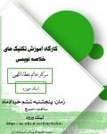 برگزاري كارگاه آموزش تكنيك هاي خلاصه نويسي