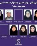 فاطمه جاودان، برگزيده دوازدهمين جشنواره علامه حلي